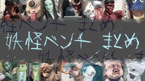 【福崎町】「妖怪ベンチ」マップと全設置場所まとめ|辻川山公園から福崎駅