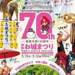 (開催終了)第70回 姫路お城まつり|2019年5月10日(金)~12日(日)