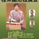 第9回かみかわ寄席が7月28日(日)に開催|桂米團治独演会