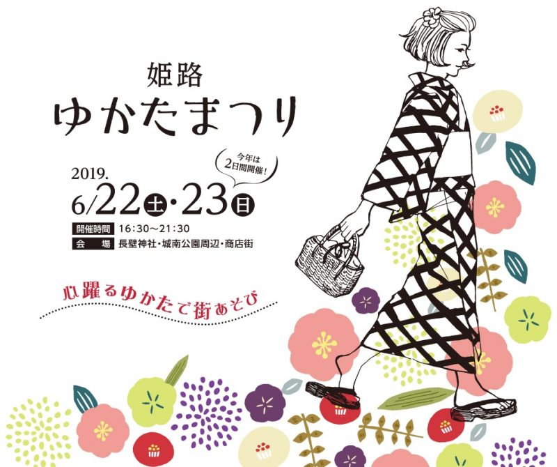 2019 姫路ゆかたまつり