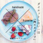 ダイエットしない1日|肉料理とスイーツに特化した食イベントが福崎町さるびあドームで。