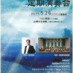 5月26日(日)宍粟市吹奏楽団『第8回定期演奏会』
