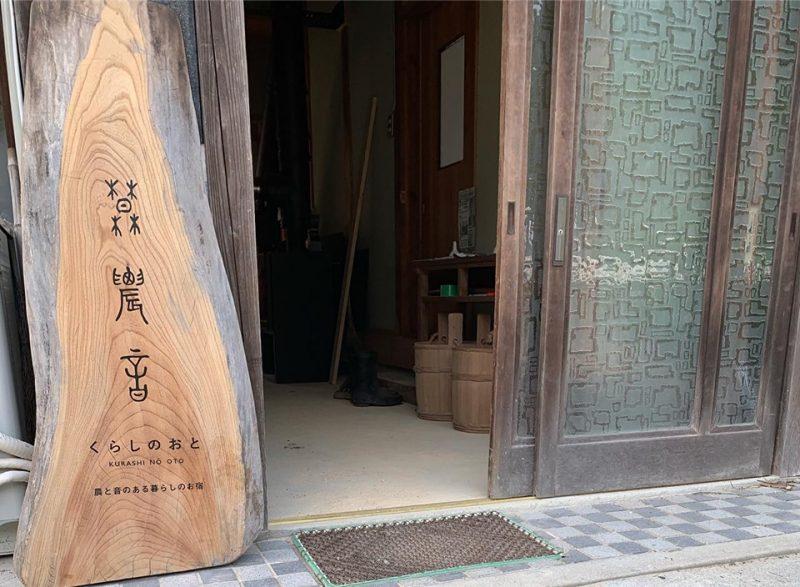 暮農音 くらしのおと|カフェが6月21日(金)オープン|市川町