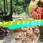 【神崎郡】自然を楽しもっ! | キャンプ&バーベキュー特集