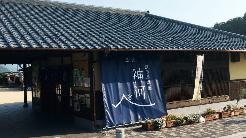 道の駅 銀の馬車道・神河