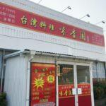 (神河町福本)たいこ弁当跡にできていた。|台湾料理 味香園(ミコウエン)