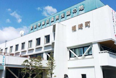 【福崎町】特別定額給付金10万円|新型コロナウイルス経済対策