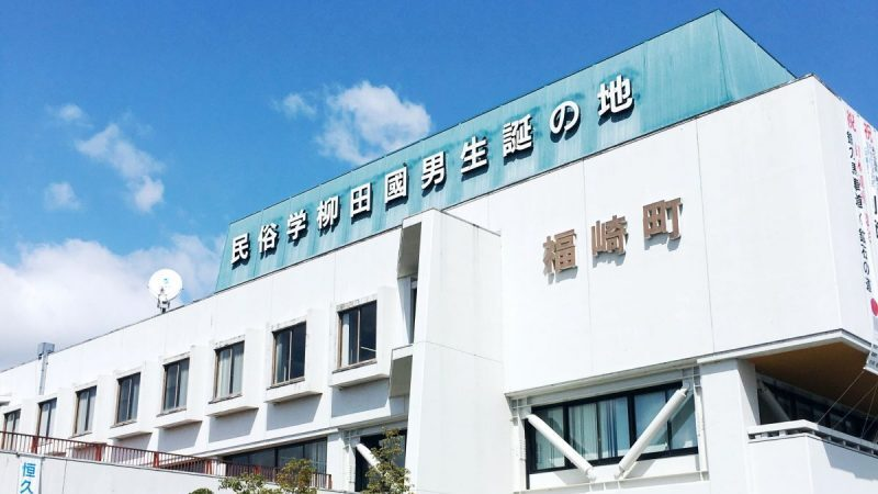 福崎町役場