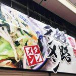 8月にオープン予定。まるまさグループの「姫路タンメン福崎店」
