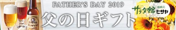 ヒサヤ 父の日