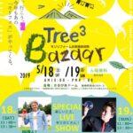 (開催終了)Tree³ Bazaar モリリフォームお客様感謝祭|5月18日(土)19日(日)