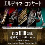 Shion Brass Ensemble5「Playドラゴンクエスト」|エルデサマーコンサート