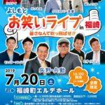 7月20日(土)よしもとお笑いライブin福崎~暑さなんて吹っ飛ばせ