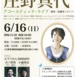 6月16日(日)庄野真代アコースティックライブ|大庄屋三木家住宅(福崎)