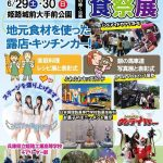「銀の馬車道」食祭展|6月29日(土)30日(日)