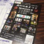 8月24日の市川町屋形の地蔵盆への出店者募集!!