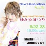 (姫路ゆかたまつり)NYNY姫路店で2日連続ヘアーショー開催