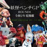 福崎町|妖怪ベンチGP(グランプリ)プロ原型師が妖怪ベンチを造ってみた。