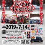 翔的K-CAR Festival ALL K- CAR VOL.5 15th|さるびあドーム 7月14日(日)