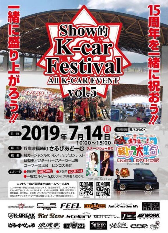 翔的K-CAR Festival ALL K- CAR VOL.5 15th