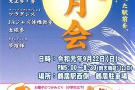 鶴居観月祭 2019|鶴居駅前