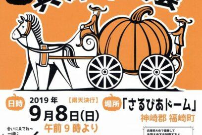 第2回 日本一どでカボチャ兵庫県大会