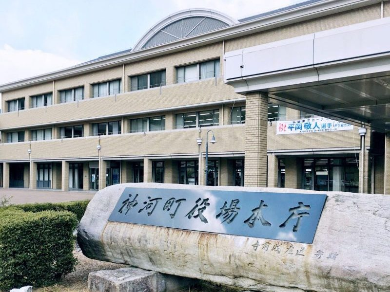 神河町役場