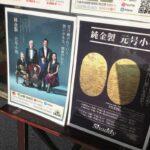 小判ペアは約86万円|純金 (令和/平成)小判が登場。