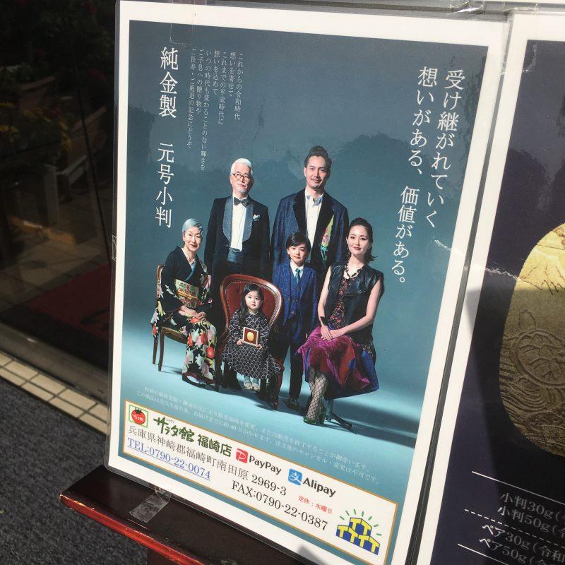 小判ペアは約86万円 純金 (令和/平成)小判が登場。