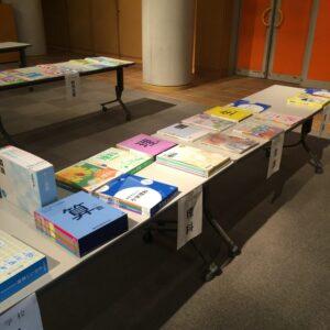 神崎郡の小中学校の教科書が2020年から変わるみたい!|教科書展示会