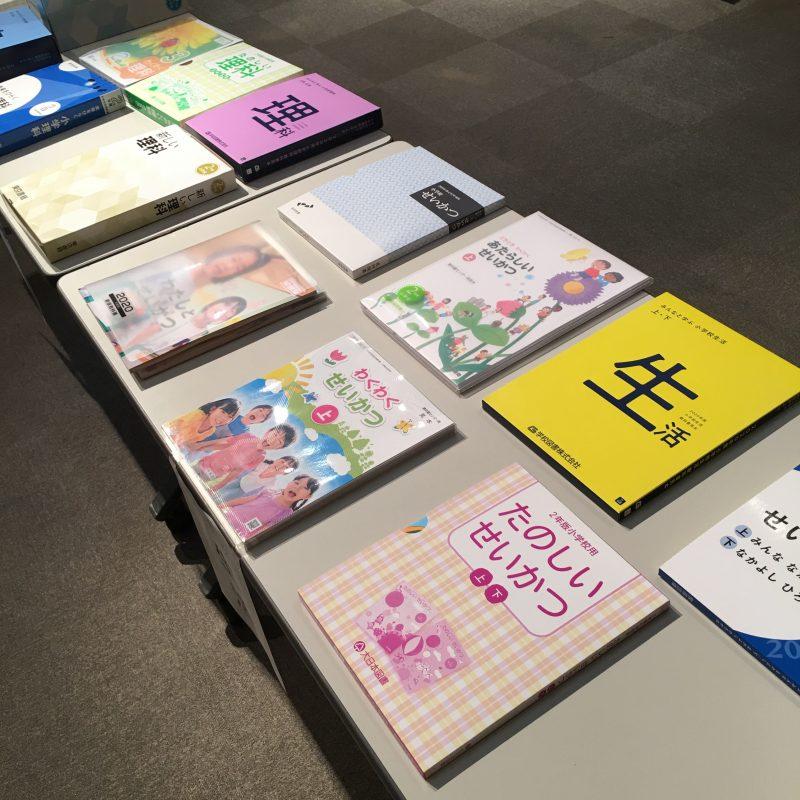 神崎郡の小中学校の教科書が2020年から変わるみたい! 教科書展示会
