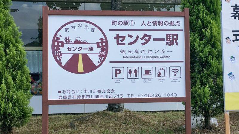 センター駅(市川町観光協会)