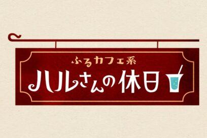 【福崎町】Eテレ ふるカフェ系 ハルさんの休日に「農家のごはん ことほぎ」登場