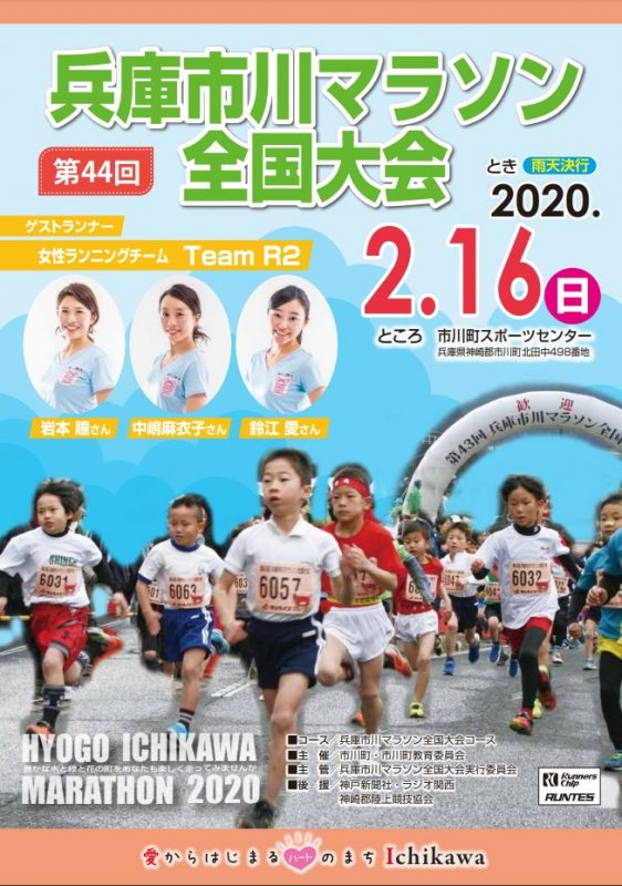 第44回兵庫市川マラソン全国大会