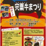 肉(29)ロード|宍粟牛まつり|8月25日(日)