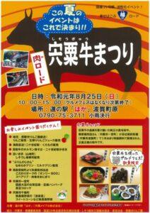 肉ロード(29ロード)|宍粟牛まつり