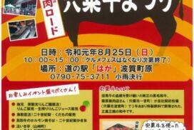 肉ロード(29ロード) 宍粟牛まつり