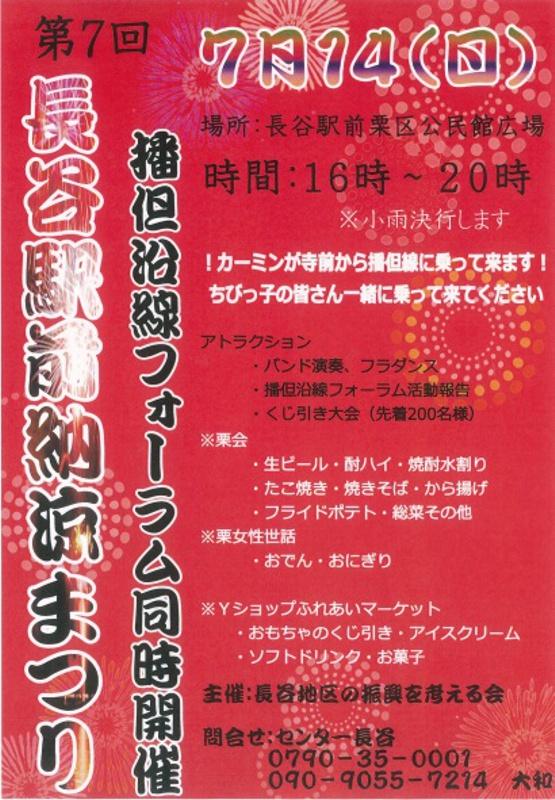 播但線の利用で300円の優待券も。|7月14日(日)第7回 長谷駅前納涼まつり|神河町