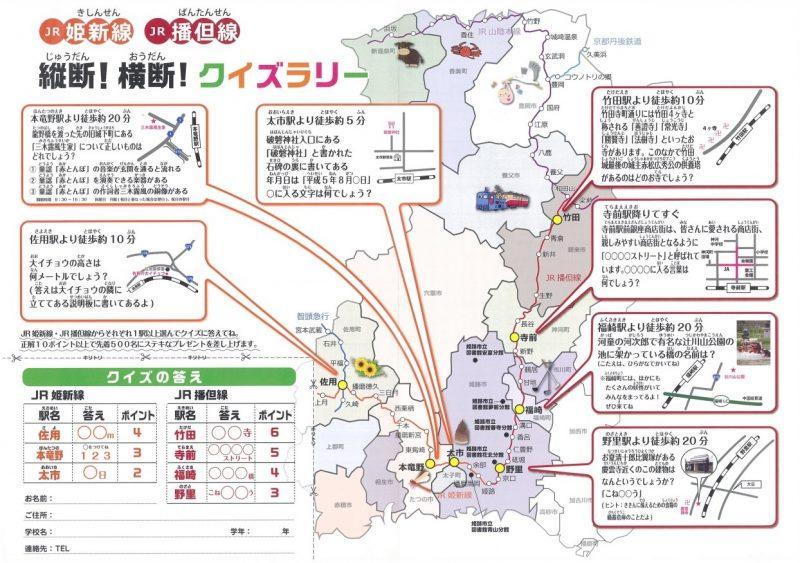 (夏休み)JR姫新線・JR播但線 縦断!横断!クイズラリー