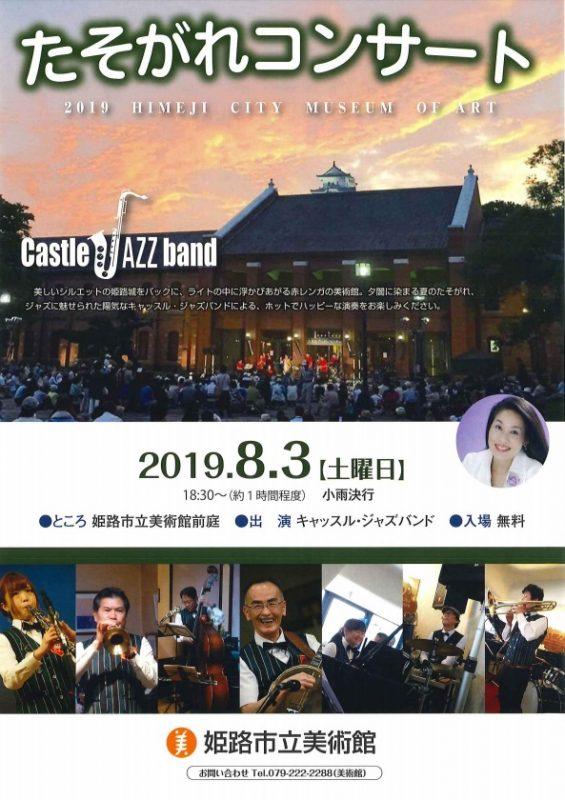 たそがれコンサート 2019|姫路市立美術館
