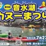 第9回 音水湖カヌーまつり|宍粟市|7月27日(土)
