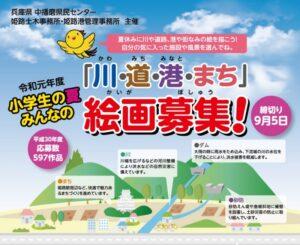 (中播磨地域)令和元年度 小学生の夏 みんなの「川・道・港・まち」絵画募集