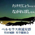 竹田城跡 星空観察会|ペルセウス流星群の出現に合わせて観覧時間延長