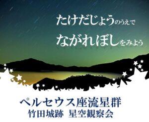竹田城跡 星空観察会 ペルセウス流星群の出現に合わせて観覧時間延長