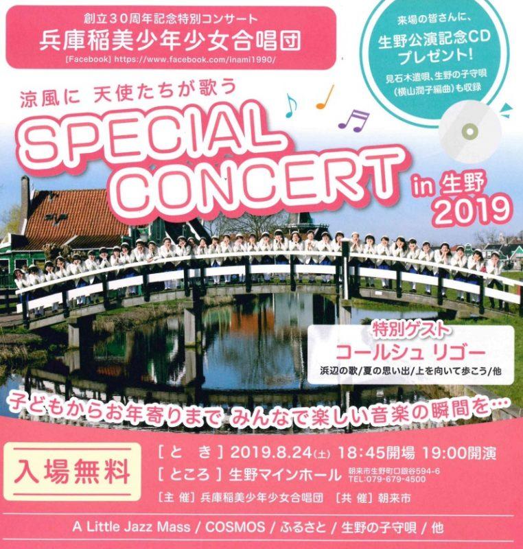 創立30周年記念 兵庫稲美少年少女合唱団 SPECIAL コンサート in 生野2019