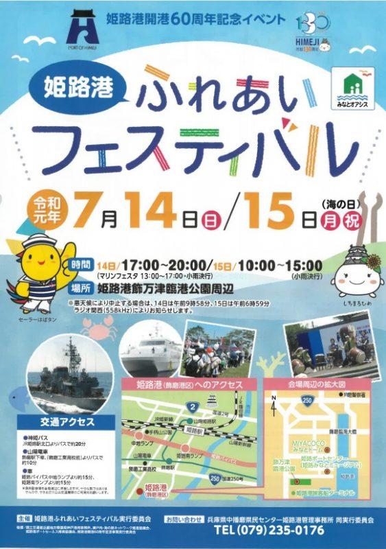 姫路港開港60周年記念イベント|姫路港ふれあいフェスティバル