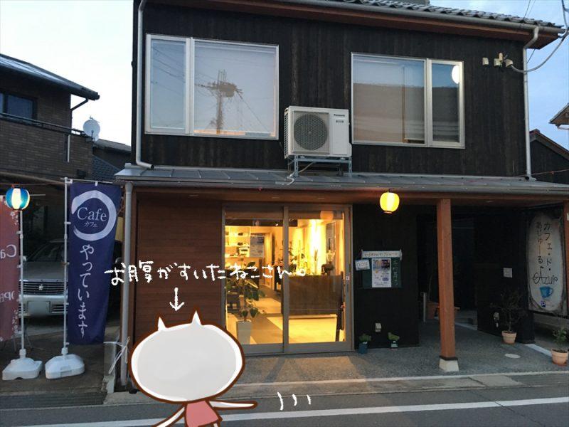 カフェドあじゅーる|福崎駅前のリノベーションカフェ