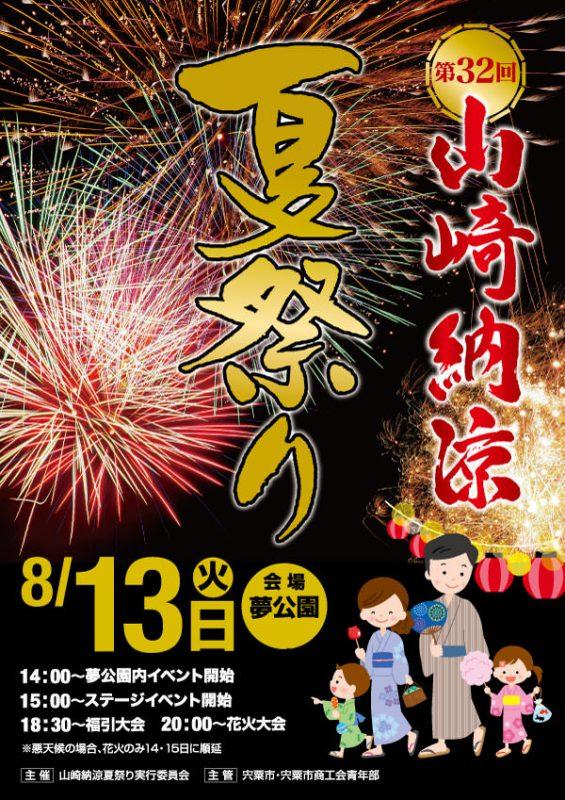 第32回山崎納涼夏祭り