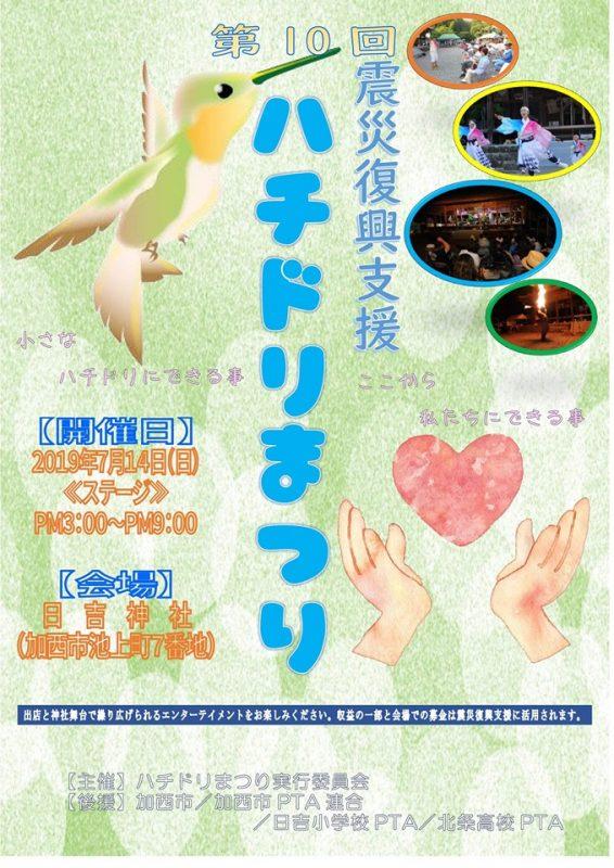 第10回 震災復興支援 ハチドリまつり