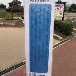 【福崎町】チョチョタ入院中|辻川山公園